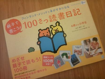 100satu-1.JPG
