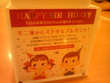 fujiya2012-3.JPG