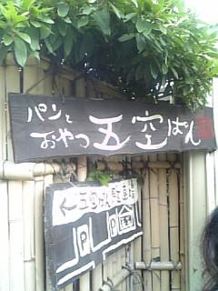 gokuu-kanban.jpg