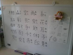 howaito-kanji.JPG
