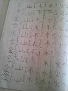 kanji-3.JPG