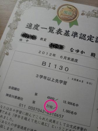 kumon128-2.JPG