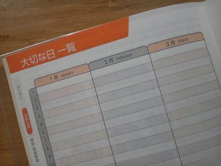 otukiai-3.5.JPG