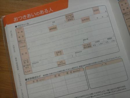 otukiai-9.JPG