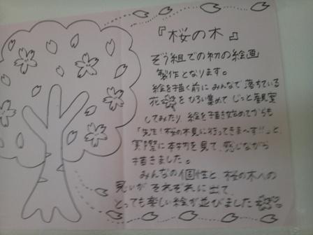 sakura-sensei.JPG