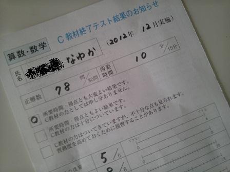sansuuC-2.JPG