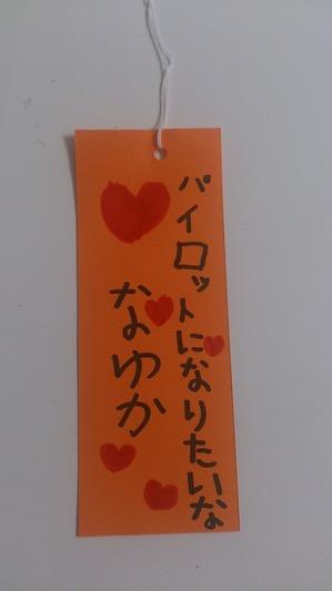 13tanzaku-4.jpg