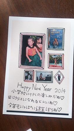 2014nenga-2.jpg