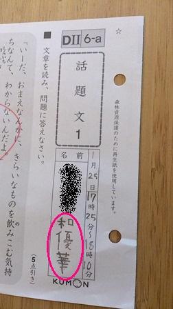 kanjinamae-2.jpg