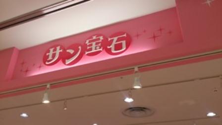 sanho-1.jpg