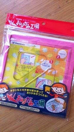 origamikouzyou-1.jpg