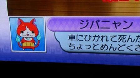 youkai-2.jpg