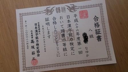 kanken8goukaku-1.jpg