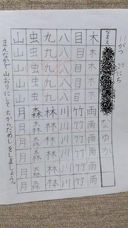 14.11.23.kanji-1.jpg