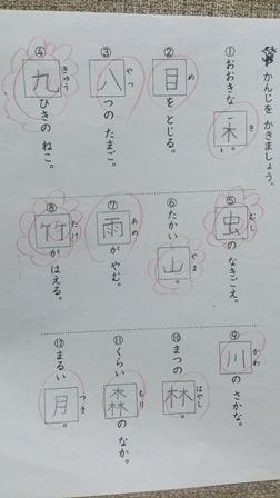 14.11.23.kanji-2.jpg