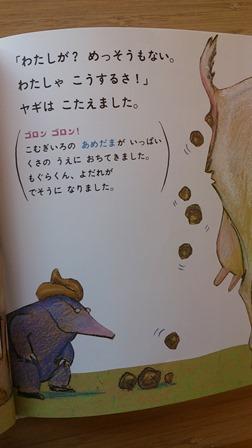 yomi3-7.jpg