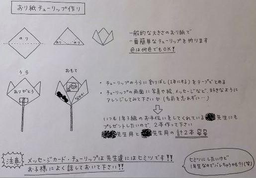 saisen-12.JPG