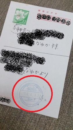umihotarutegami-1.jpg
