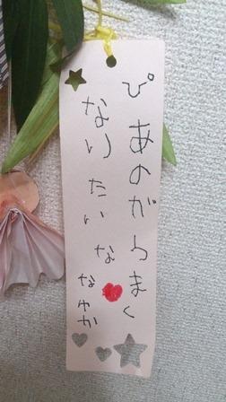 tanzaku-5.jpg