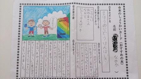 honsyoukai-1.jpg