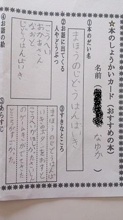 honsyoukai-2.jpg