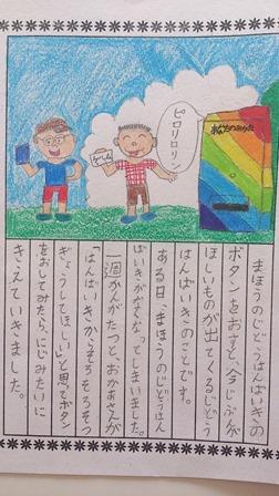 honsyoukai-3.jpg