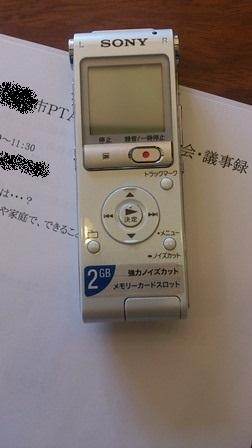 gijiroku.jpg