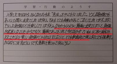 1nentuutihyou-1.JPG