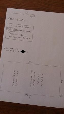 2-1tegami-4.jpg