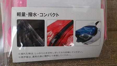 mizugifukuro-3.jpg