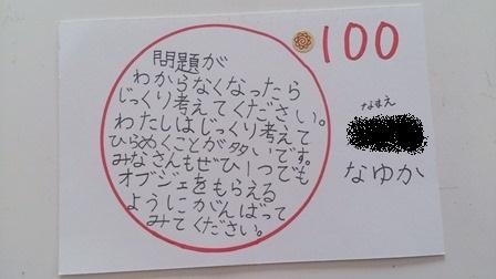 16kumonkomento-2.jpg