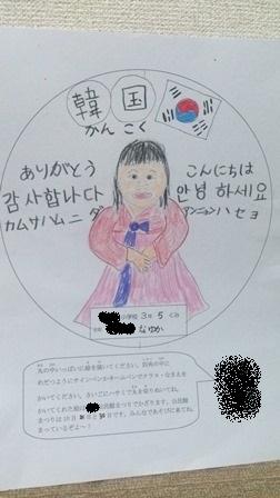 kankokuposu-1.jpg