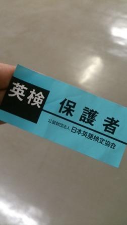 eiken4tou-5.jpg