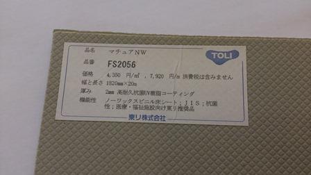 1F2FのCF-2.jpg