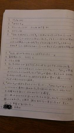 yomihanakuso-9.jpg