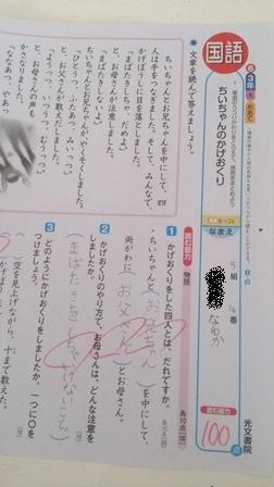 kokugo100-1.jpg