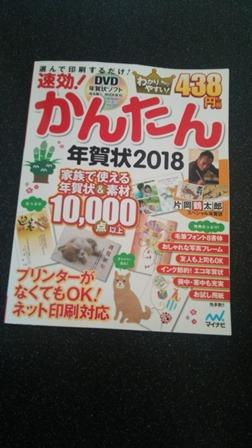 2018nengazyou-10.JPG