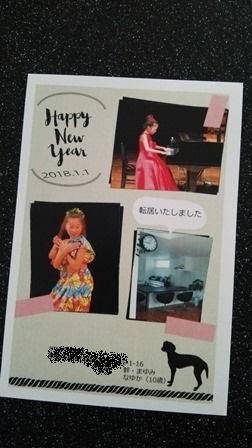 2018nenngazyou.JPG