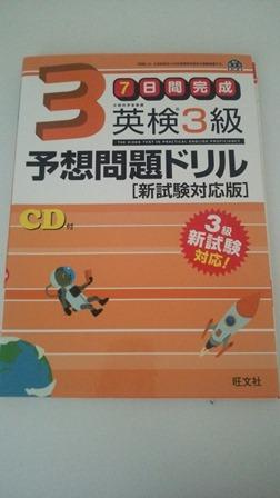 3mondai-5.JPG