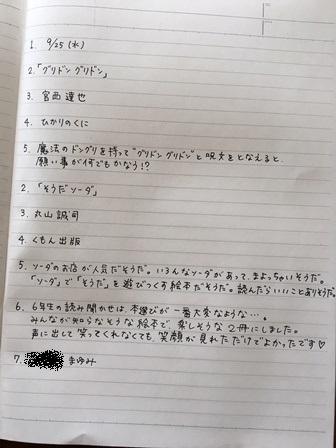 2019.9.25-7.JPG